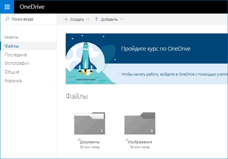 OneDrive в браузере