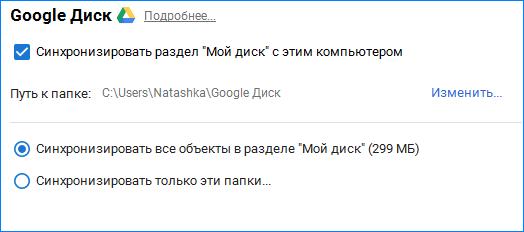 Опции синхронизации Гугл Диск