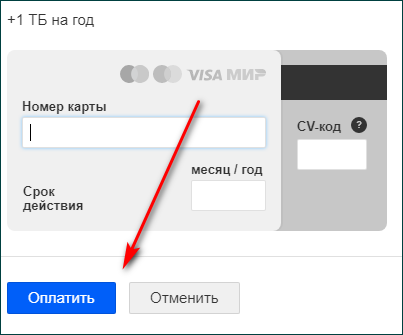 Оплата платного пакета услуг Майл.Ру