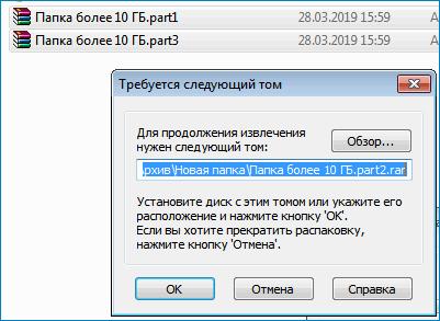 Ошибка при разорхивации пакета архивов