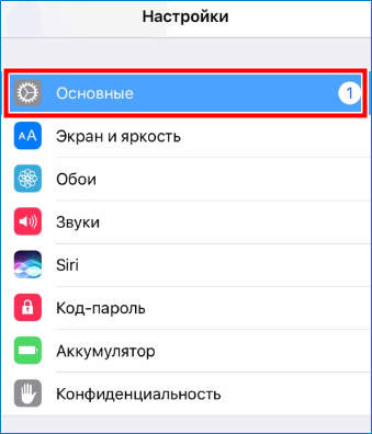 Основные настройки iPhone
