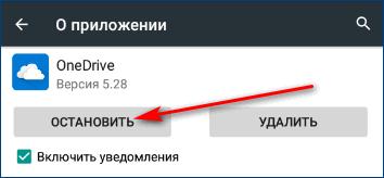 Остановка приложения OnrDrive