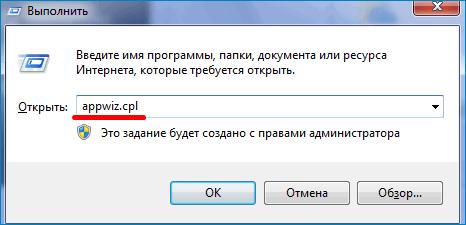 Открыть appwiz