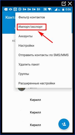 """Открыть """"Экспорт/Импорт"""""""
