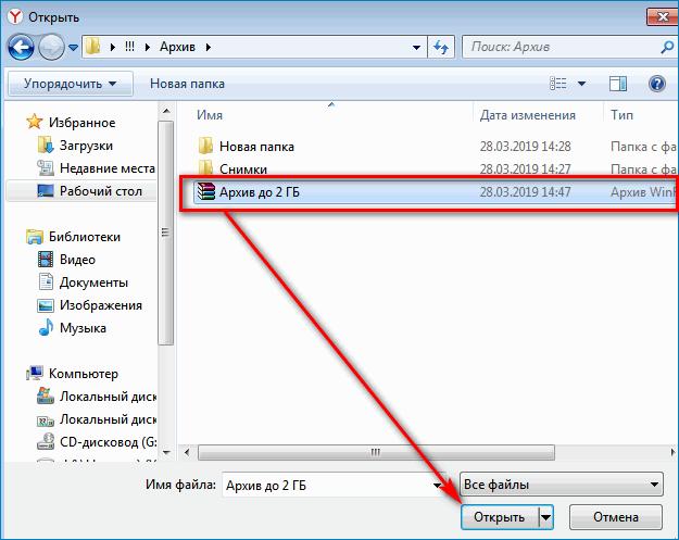 Открыть файл для загрузки на Яндекс Диск через браузер