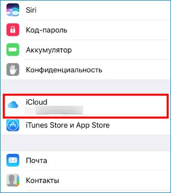Открыть хранилище на iPhone