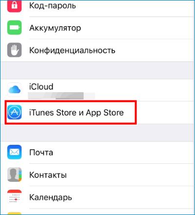 Открыть iTunes Store, App Store