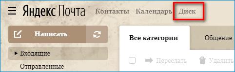 Открыть Яндекс Диск в почте