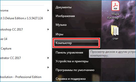 Открыть мой компьютер