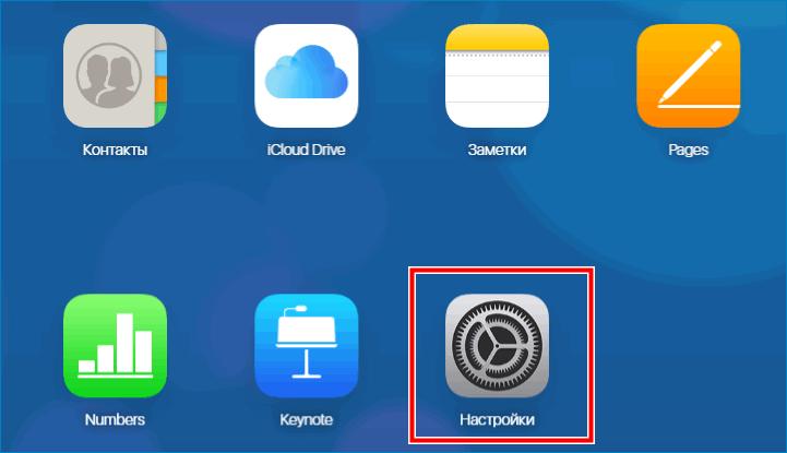 Открыть настройки iCloud
