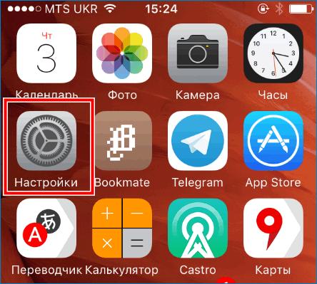 Открыть настройки Iphone