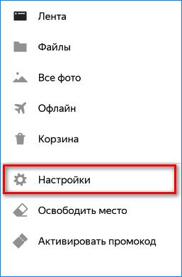 Открыть настройки в мобильном приложении яндекс диск