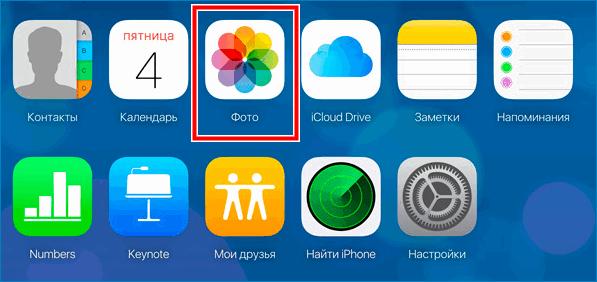 Открыть папку фото в браузере