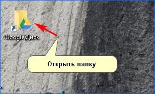 Открыть папку хранения файлов