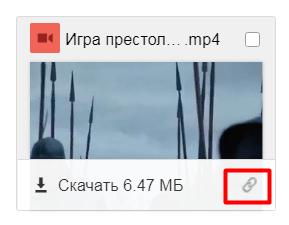 Открыть ссылку на доступ видео в облаке мэйл ру