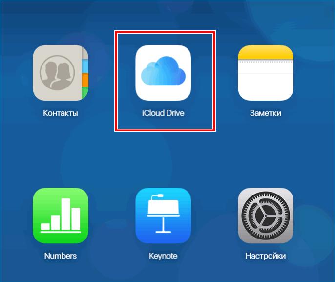 Открыть в браузере iCloud