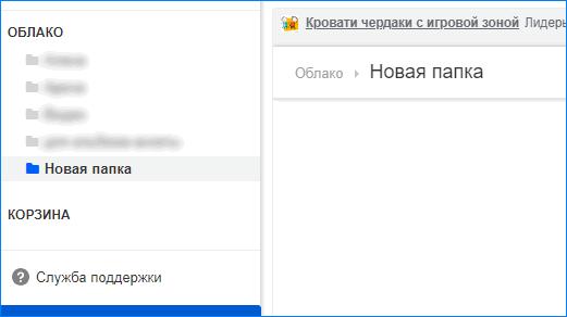 Отображение новой папки на боковой панели в личном кабинете облака майл.ру