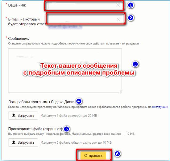 Отправка жалобы в службу поддержки Яндекс