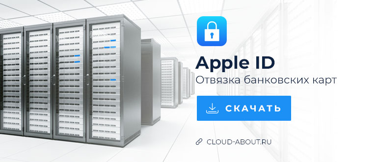 Отвязка банковских карт и других устройств от Apple ID