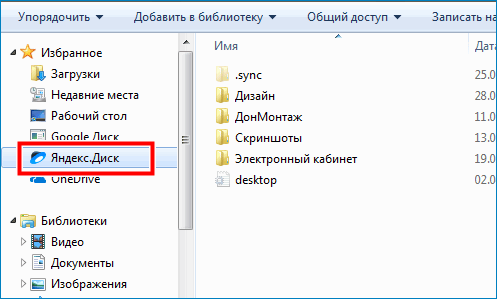 Папка хранения Яндекс. Диск