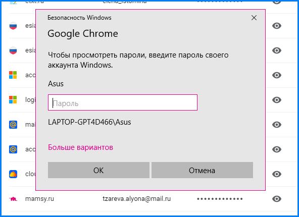 пароль для просмотра паролей