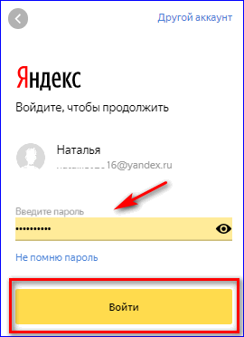 Пароль в форме входа в Яндекс
