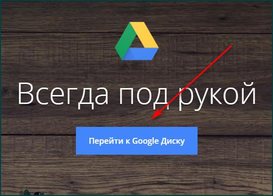 Переход на форму для авторизации Гугл Диск