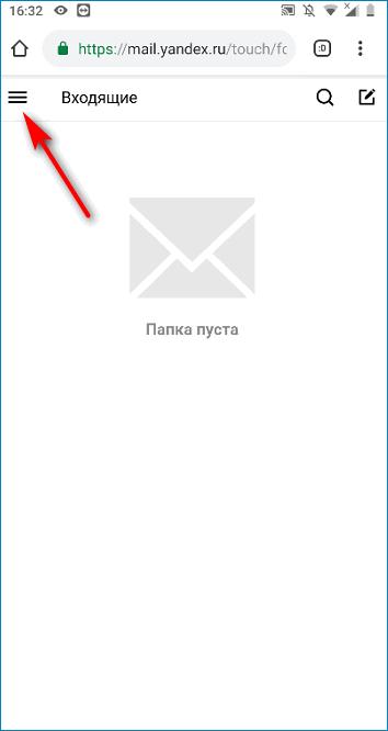 Переход в главное меню в почте Яндекс