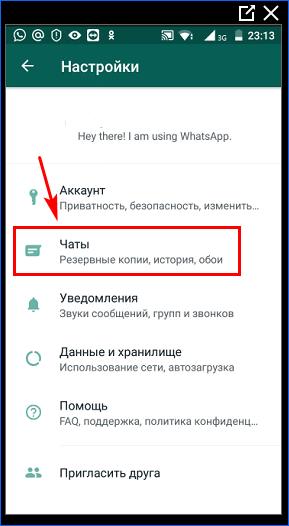 Перейти чатам WhatsApp