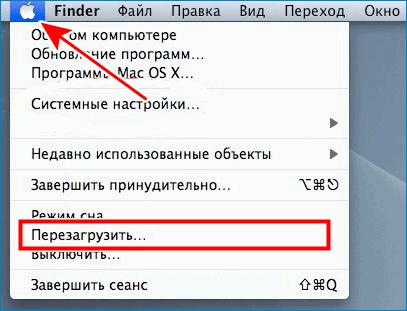 Перезагрузить устройство Mac