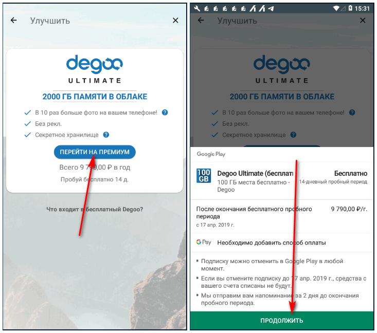 Платный Degoo на телефоне