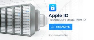 Почему не удается создать Apple ID