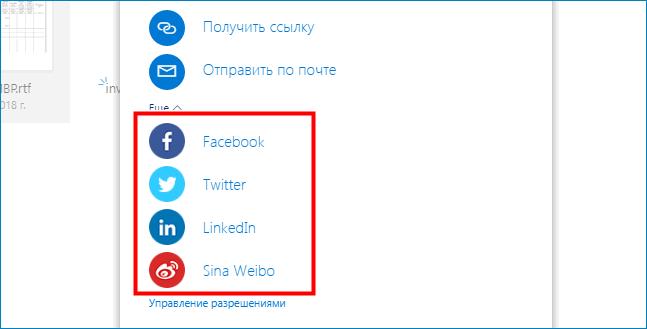 Поделиться файлом через соцсети в OneDrive