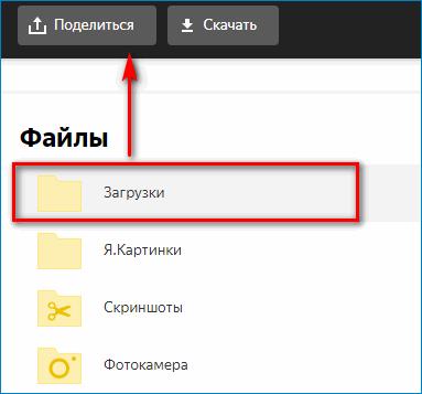 Поделиться файлом или папкой через Яндекс Диск