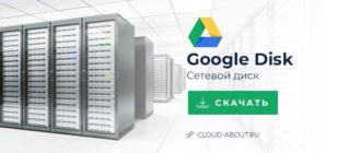 Подключение Google Drive в качестве сетевого диска