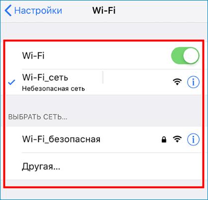 Подключить Iphone к Wi-Fi