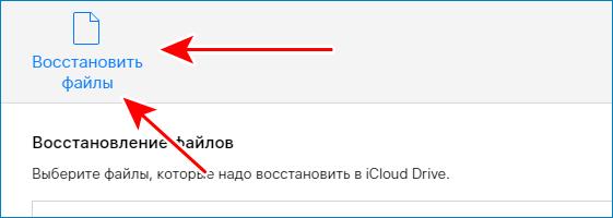 Подтвердить восстановление файлов iCloud