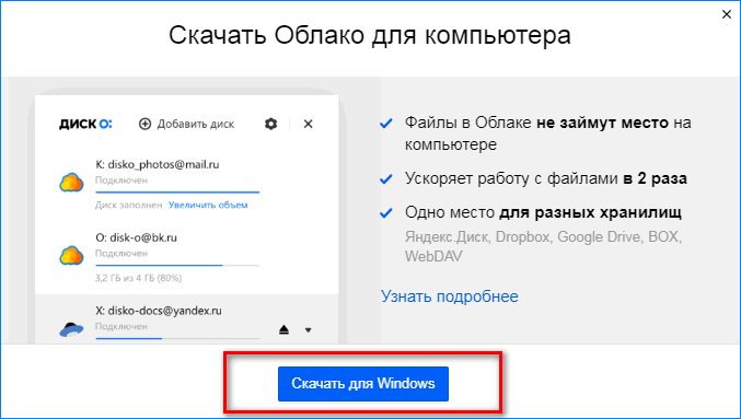 Подтверждение загрузки облака на Windows