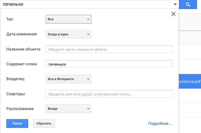 Поиск Гугл Диск