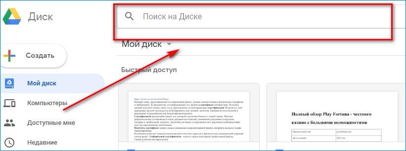 Поиск в Гугл Диск