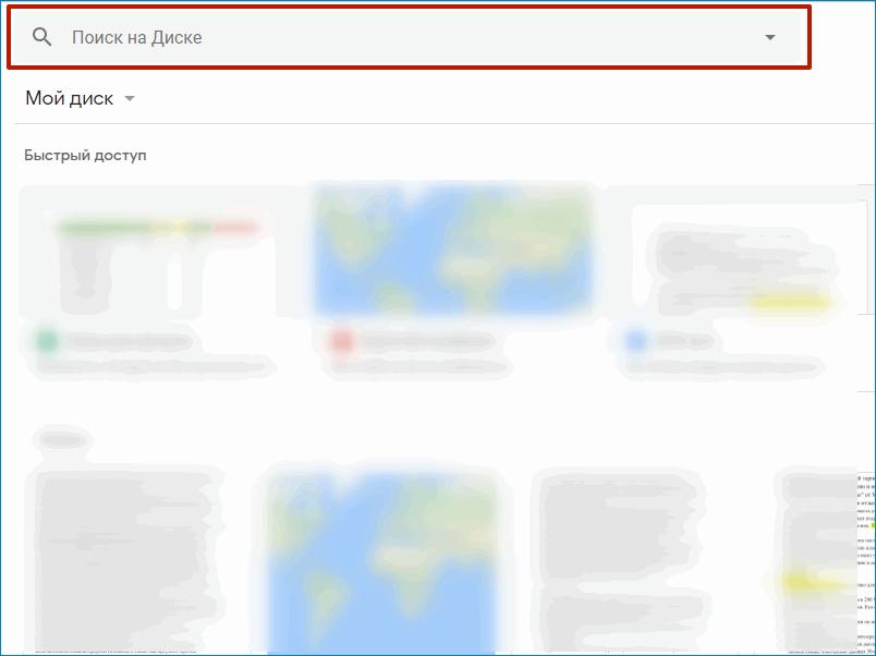 Поиск по файлам