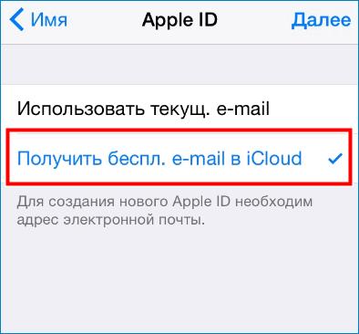 Получить бесплатную почту на iPhone