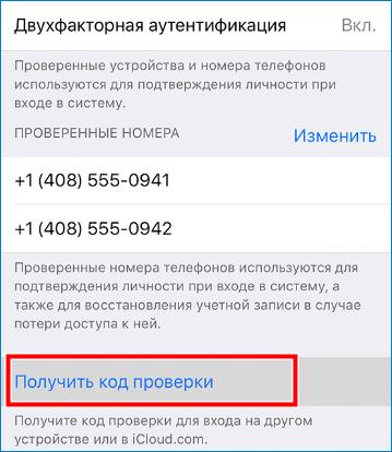 Получить код проверки на Iphone