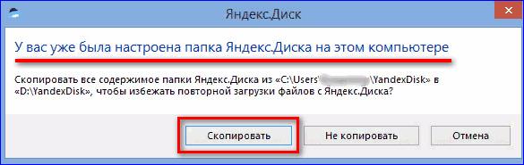 Предупреждение для копирования файлов в Яндекс Диск