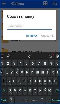 Придумать имя для папки в мобильном приложении облака майл.ру
