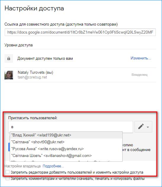 Приглашение Гугл Диск