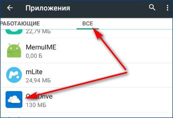Приложение OnrDrive на телефоне