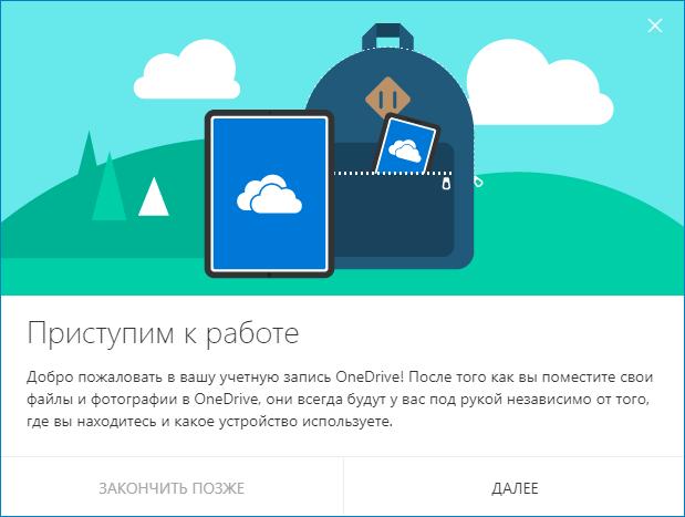 Приступить к работе в OneDrive