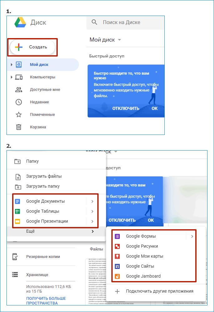 Создание материалов на Гугл Диск