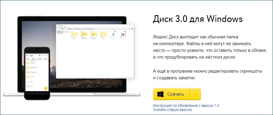 Программа Яндекс.Диск для загрузки папок